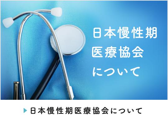 日本慢性期医療協会について