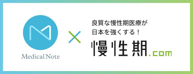 メディカルノート×慢性期.com