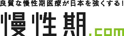良質な慢性期医療が日本を強くする!慢性期.com