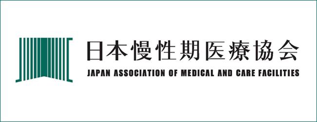 日本慢性期医療協会