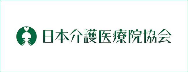 日本介護医療院協会