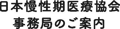 日本慢性期医療協会のご案内